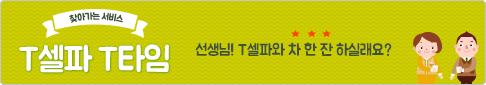 2017 1학기 티타임