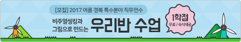 2017 T셀파 여름 특수분야 직무연수