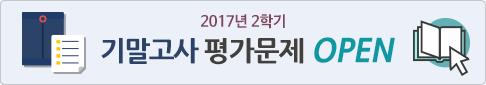 2017 2학기 기말 오픈